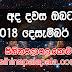Ada dawase lagna palapala 2018-12-23 | ලග්න පලාපල