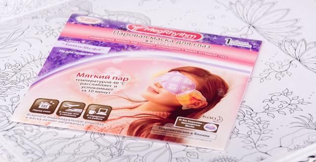 Японская паровая маска для глаз Megrhythm