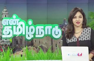 En Tamilnadu News 24-05-2017 News 7 Tamil