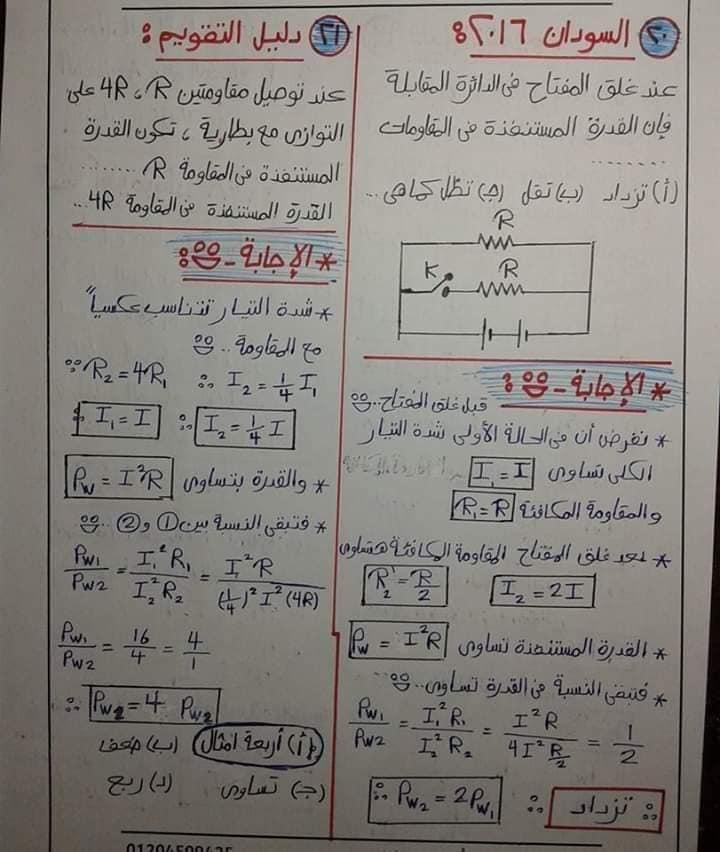 تجميع مسائل المقاومات فيزياء للصف الثالث الثانوي 20