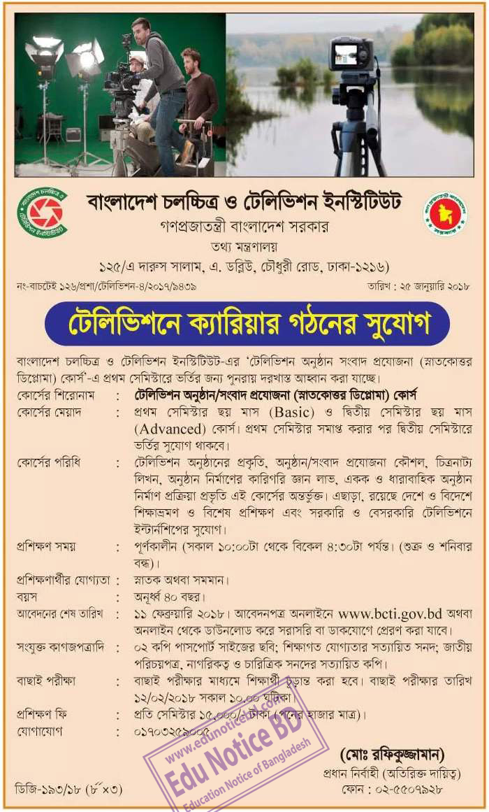 Bangladesh Film and Television Institute BCTI – www.bcti.gov.bd Job Circular