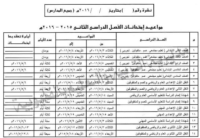 """تعرف على جدول مواعيد امتحانات الفصل الدراسى الثانى """" جميع المراحل التعليمية- موعد امتحانات اخر العام فى محافظات مصر"""