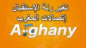 تغير رنة الإستقبال A-ghany إتصالات المغرب