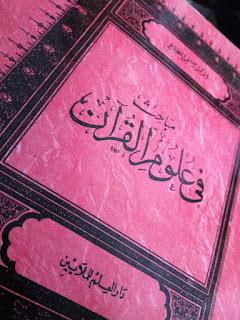4 Kitab Ilmu al-Quran Pilihan