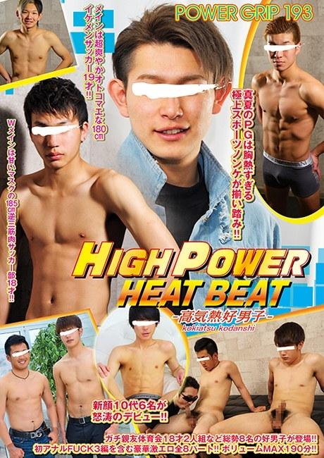 Power Grip Vol.193 HIGH POWER HEAT BEAT