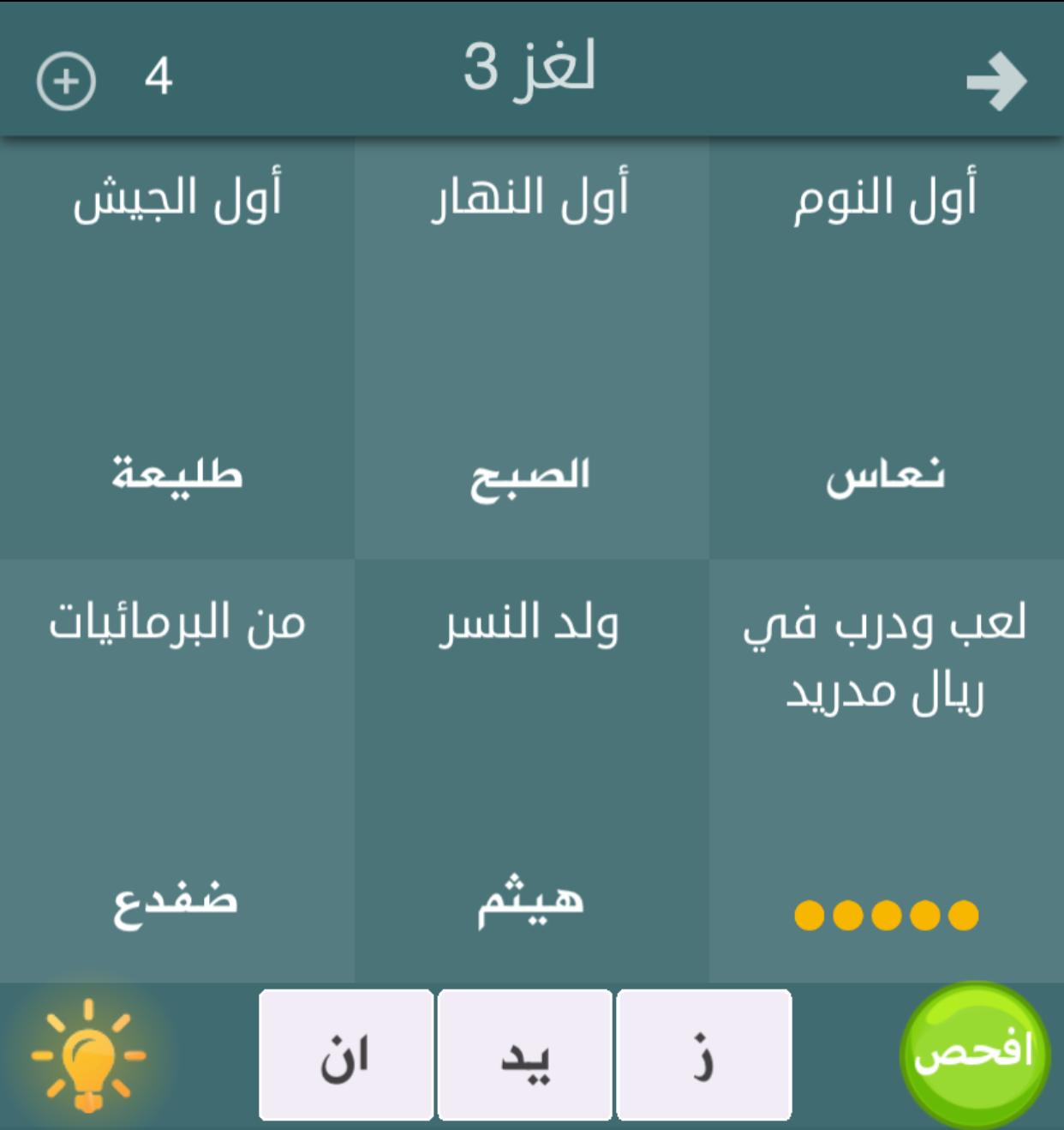 8fb9b90f7e6 عملة عربية صغيرة من 4 حروف لعبة كلما م قاطعة