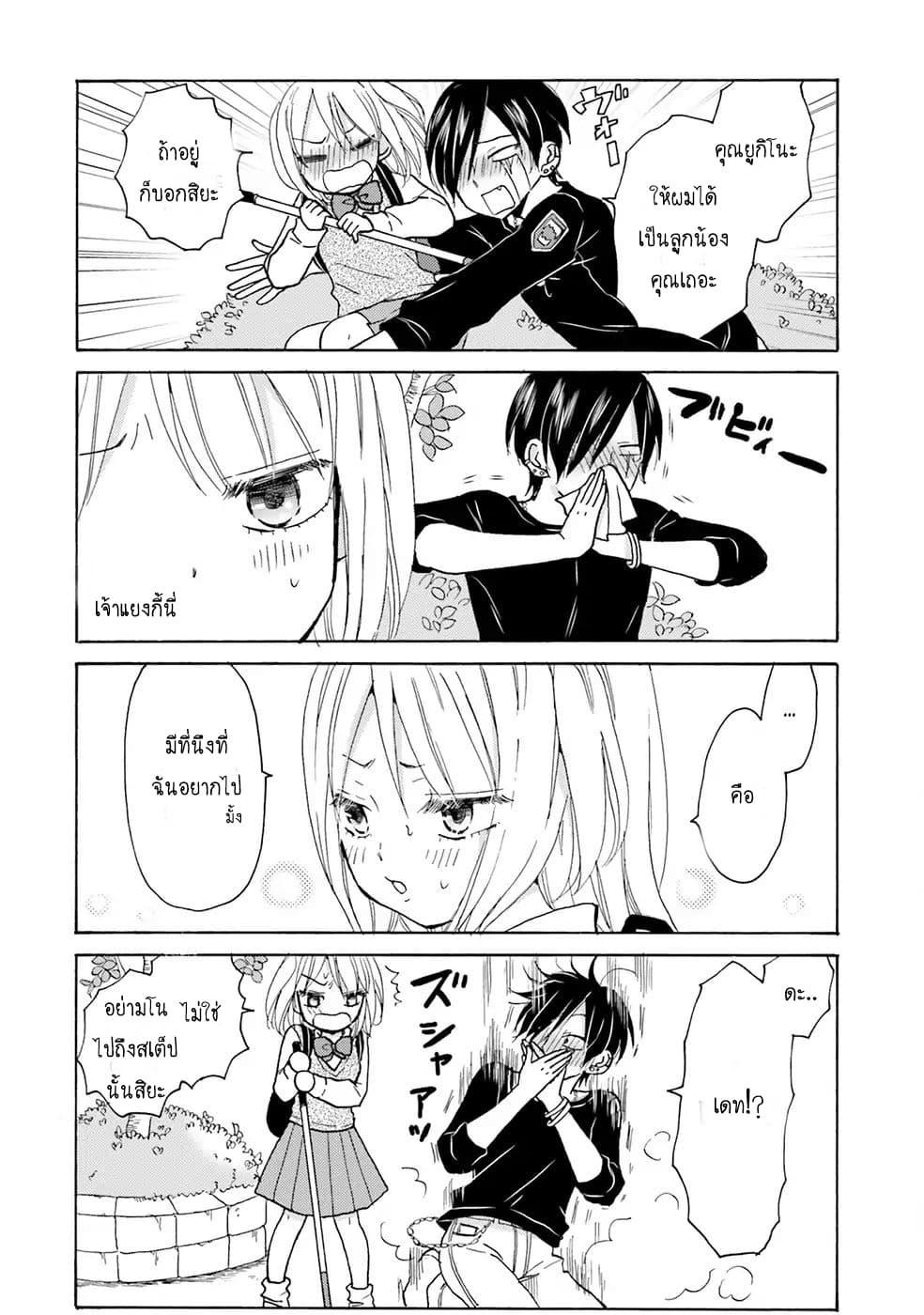 อ่านการ์ตูน Yankee-kun and the White Cane Girl ตอนที่ 1 หน้าที่ 13