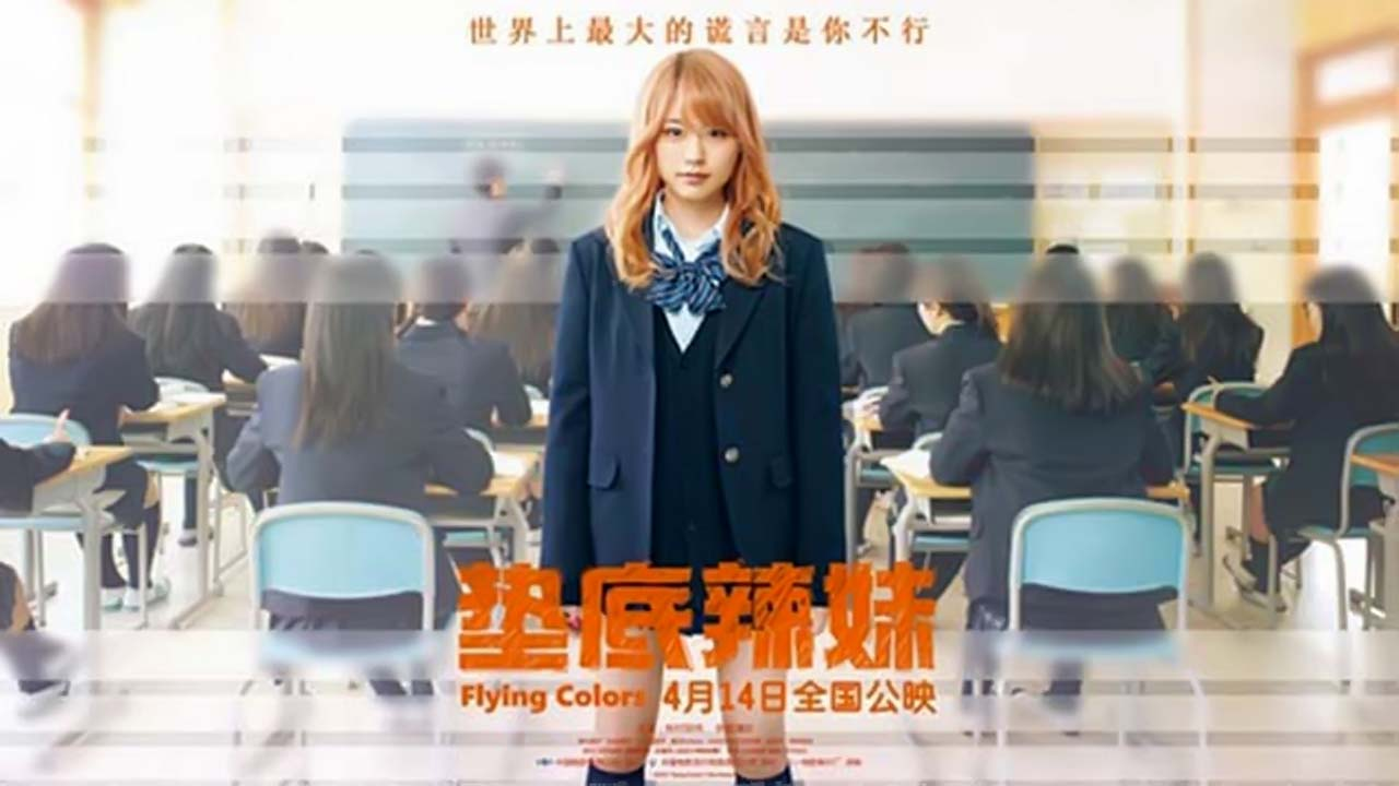 Flying Colors (Birigyaru) 2015 Movie Subtitle Indonesia