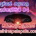 Lagna Palapala Ada Dawase  | ලග්න පලාපල | Sathiye Lagna Palapala 2020 | 2020-09-04