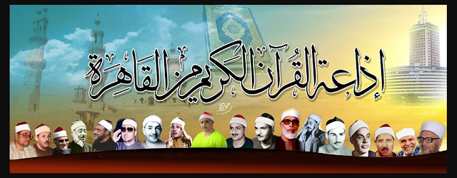 الاستماع الى اذاعة القران الكريم من القاهرة بث مباشر