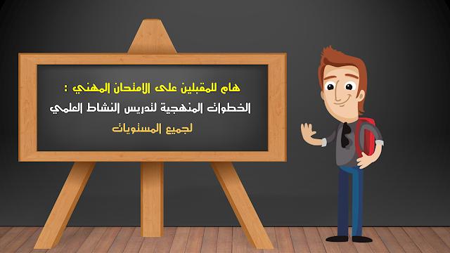 هام للمقبلين على الامتحان المهني : الخطوات المنهجية لتدريس النشاط العلمي لجميع المستويات
