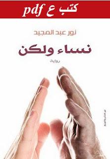 تحميل رواية نساء ولكن pdf نور عبد المجيد