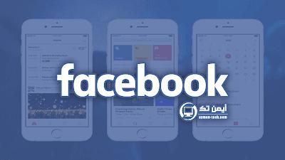 فيس بوك تختبر ميزة حفظ المنشورات ضمن مجلدات Collections