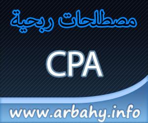 الدفع مقابل الحركة أو الاجراء (CPA)