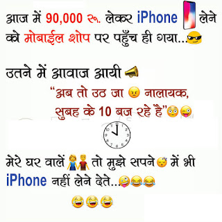 iPhone in Dream Funniest Jokes in Hindi for WhatsApp and FB: