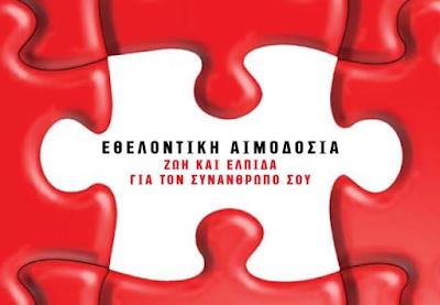 Εθελοντική αιμοδοσία από την Ένωση Υπαλλήλων Πυροσβεστικού Σώματος Ηπείρου