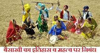 baisakhi-essay-in-hindi