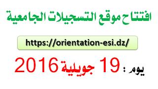 موقع التسجيلات (إفتتاح يوم 19 جويلية 2016) www.orientation.esi.dz