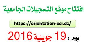 فتح التسجيلات الجامعية بداية من 19 جويلية 2016 www.orientation.esi.dz