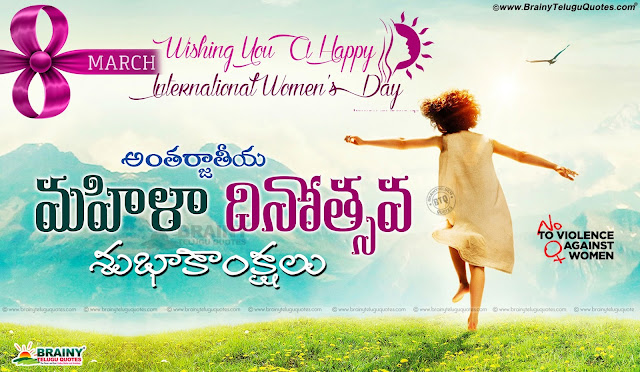 Telugu Women's day Greetings, women's day significance, Women's day Hd Wallpapers