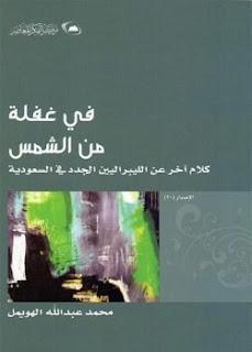تحميل كتاب في غفلة من الشمس pdf - محمد عبد الله الهويمل