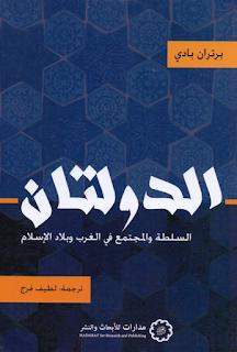 الدولتان - السلطة والمجتمع في الغرب وبلاد الإسلام - كتاب - التحميل - القراءة