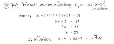 เฉลยคณิตศาสตร์ โอเน็ต ม.3 ปี 2559 ข้อ 18