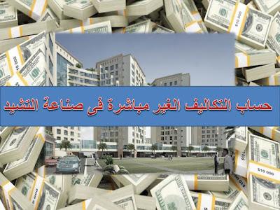 حساب تكاليف صناعة البناء والتشيد