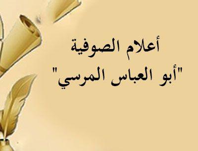 """أعلام الصوفية """"أبو العباس المرسي"""""""