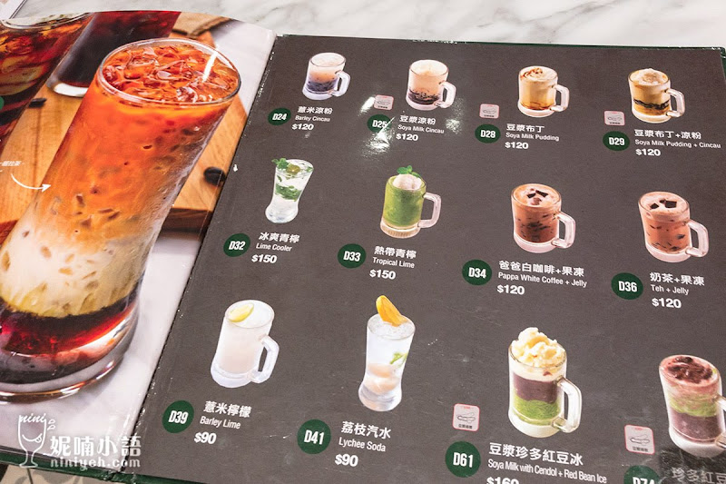 【南港中信園區美食】PappaRich金爸爸馬來西亞餐廳。二訪依舊生意滾燙燙