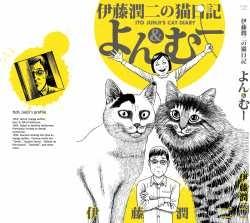 Ito Junji Cat's Diary
