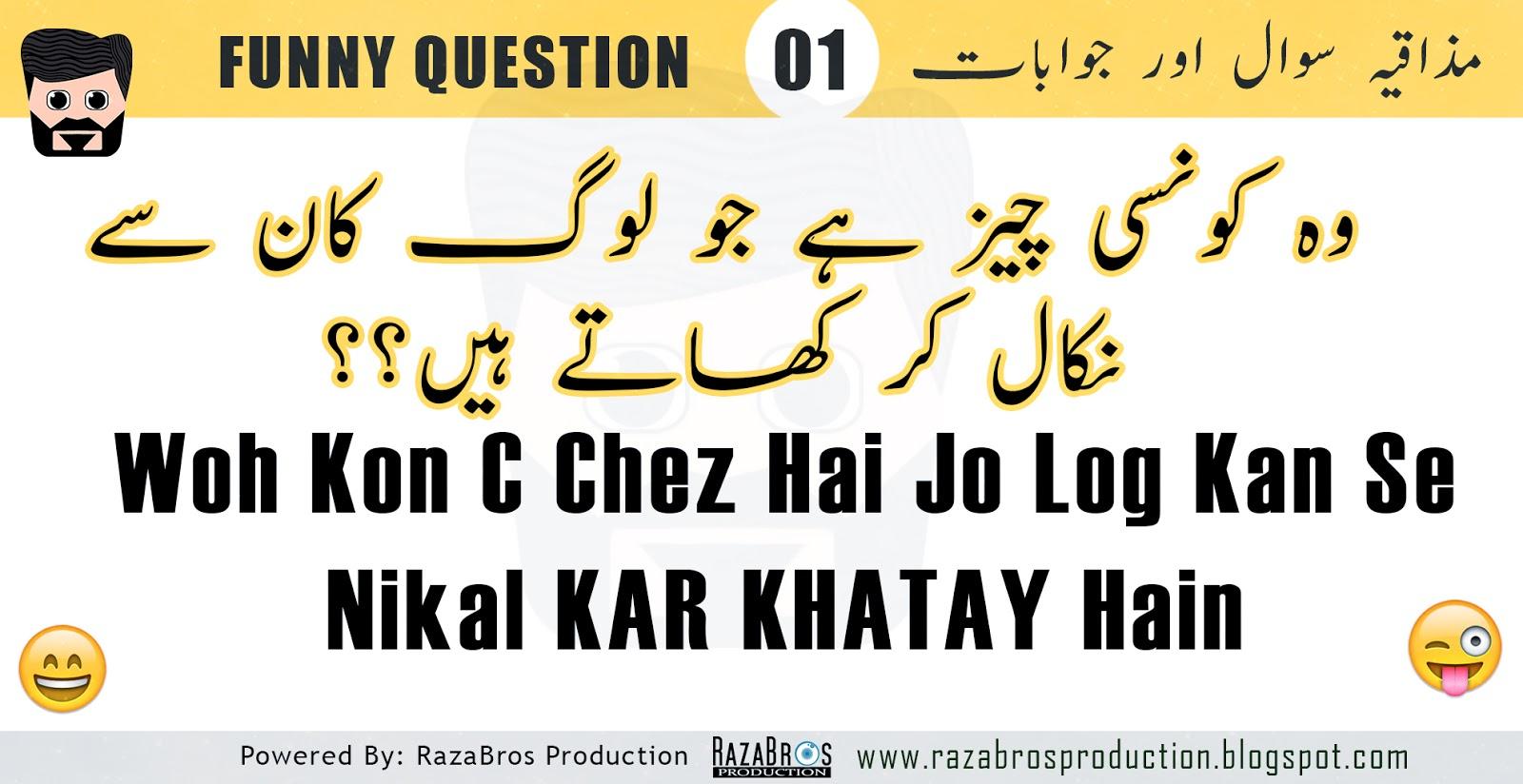 Urdu Funny Jawab Talab Sawal | Funny Questions With Answers - Raza