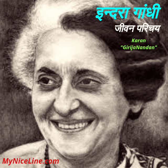 इन्दरा गांधी का जीवन परिचय। इन्दरा गांधी का इतिहास और उनकी जीवनी।प्रथम महिला प्रधानमंत्री नेहरू मे संबंध | indira gandhi's biography and his history in hindi