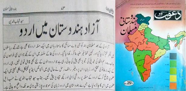 urdu-dawat-march-1999