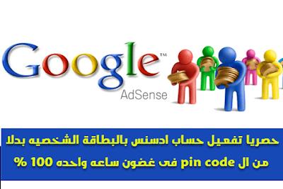 حصريا تفعيل حساب جوجل ادسنس بالبطاقة الشخصيه  وبدون pin code