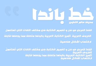 NEW ARABIC FONT FOR PHOTOSHOP ONLINE
