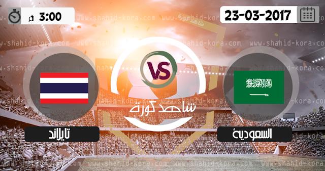 مشاهدة مباراة السعودية وتايلاند بث مباشر