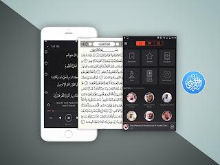 تطبيق القرآن الكريم مع التفسير