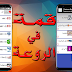 تطبيق جديد لمشاهدة القنوات العربية بجودة عالية على هاتفك الاندرويد