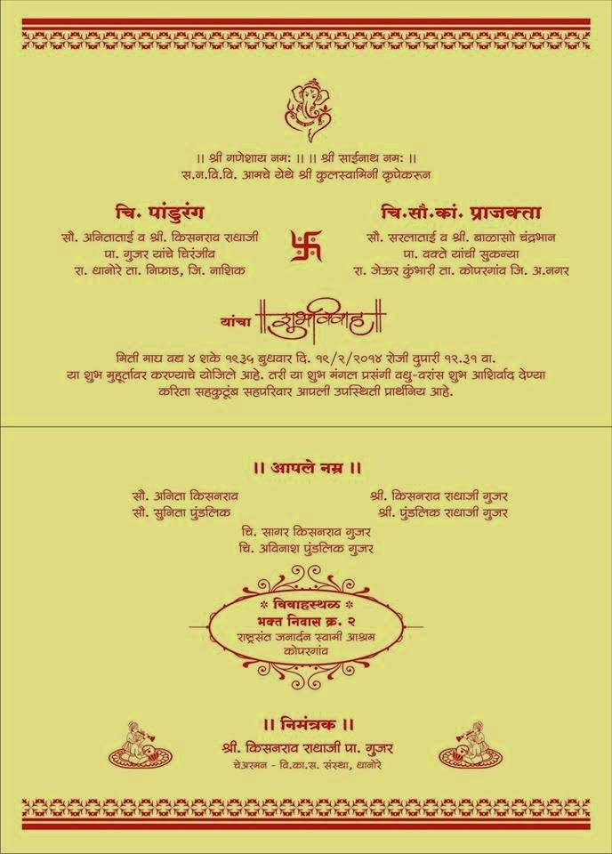 Art and Fashion: Marathi Lagna Patrika format and matter