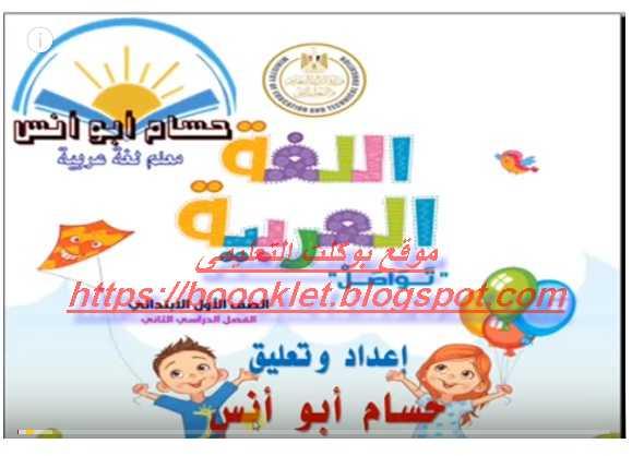 شرح بالصوت والصورة  الدرس الثانى( هذا – هذه ) لغة عربية للصف الأول الابتدائي ترم ثاني 2019