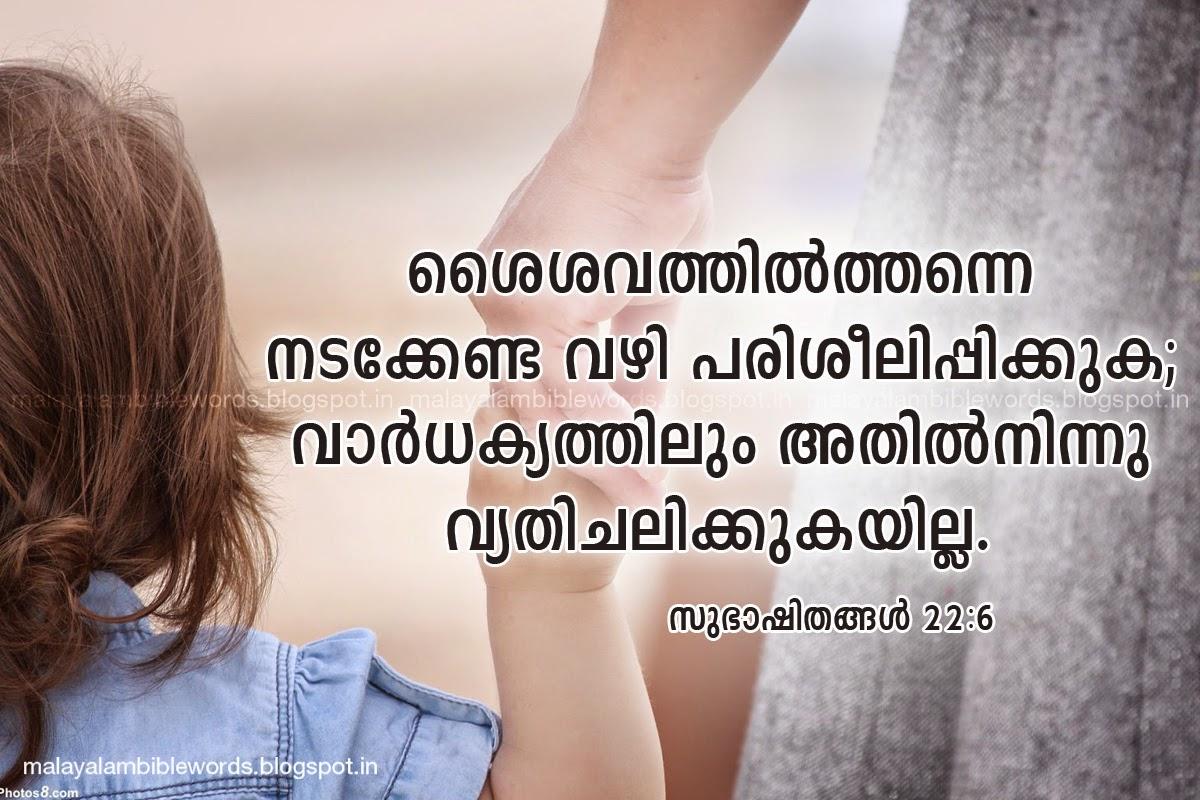 Malayalam bible words proverbs 22 6 malayalam bible - Malayalam bible words images ...
