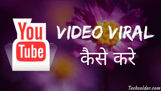 you-tube-video-kaise-viral-kare-tips-tricks-in-hindi