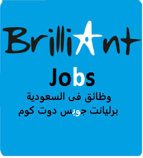 d484b215d وظاف طبية فى السعودية - Brilliant Jobs بريليانت جوبس دوت كوم