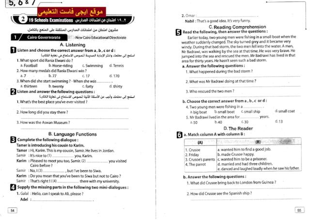 امتحانات انجليزي للصف الثاني الاعدادي تيرم اول 2019 كتاب المعاصر