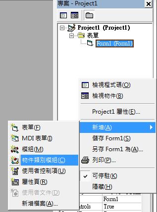 1 - [零基礎][01] vb6寫楓之谷外掛 - Hack.cls 類模組篇