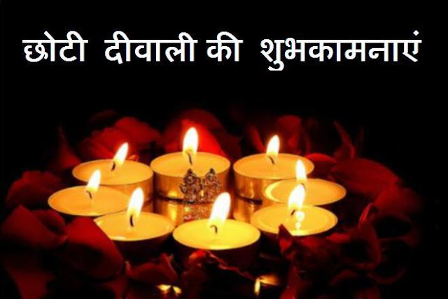 Choti Diwali Sms, Messages, Pictures, Quotes for Facebook, Whatsapp, Friends