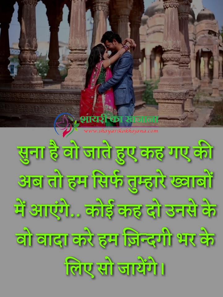 Sirf Tumhare Khvabo Me Aayega Hindi Shayari With Photo