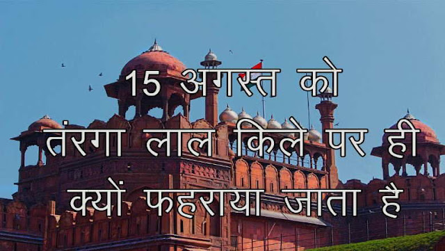 Why is the Tricolor Hoisted from the Red Fort