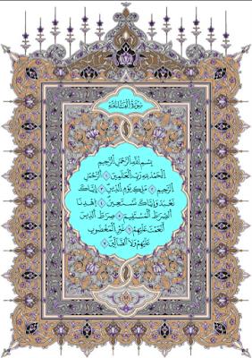 Surah al-Fatihah dalam riwayat Warsy